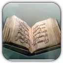 Quotations by Qur an 